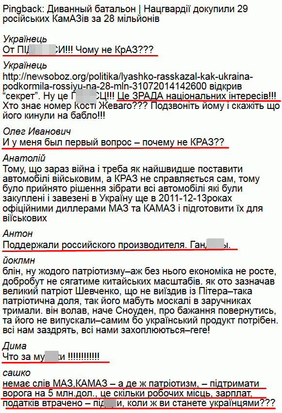 Украинские националисты недовольны приобретением российских грузовиков