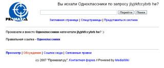 Provazal.ru и конкурентная разведка