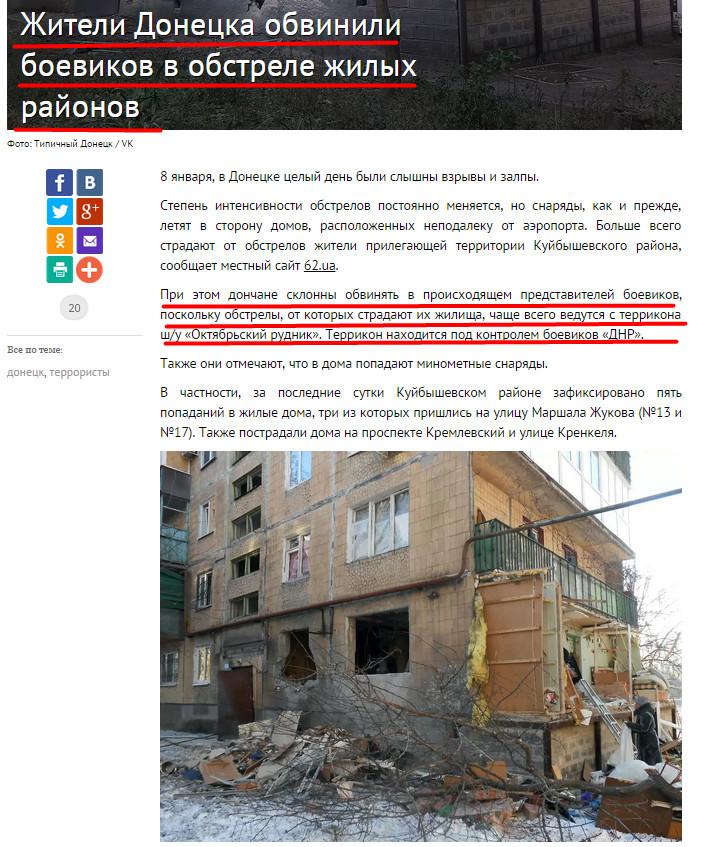 Обычное для УкроСМИ дело - мол. сепаратисты сами себя обстреляли