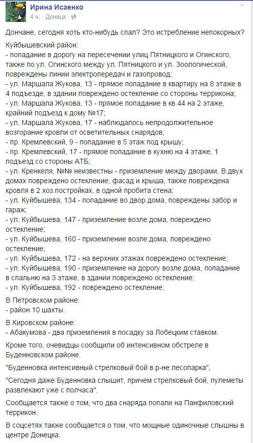 Реальные сообщения от жителей Донецка