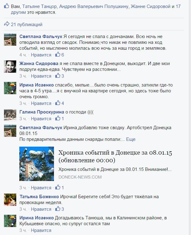 Реакция людей на обстрел Донецка
