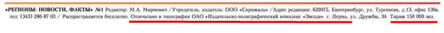 Тираж, якобы. 150 тыс. экземпляров и из Перми
