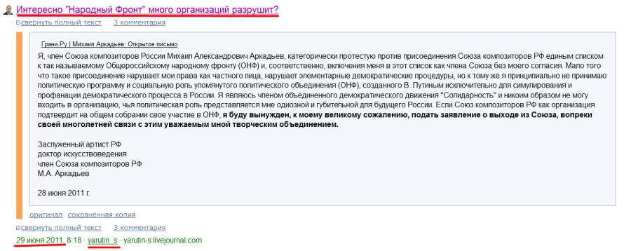 Народный фронт разрушает организации - удаленный пост
