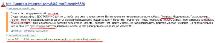 Путин - нечисть