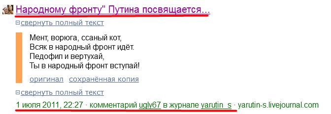 Поэзия об ОНФ на страницах Блога ярутина - в комментариях