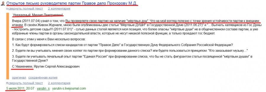 Ярутин беспокоится об устойчивости парии уважаемого Михаила Прохорова.