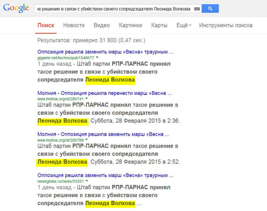 Засветка в Гугле материалов по убийству сопредседателя ПАРНАСа Леонида Волкова