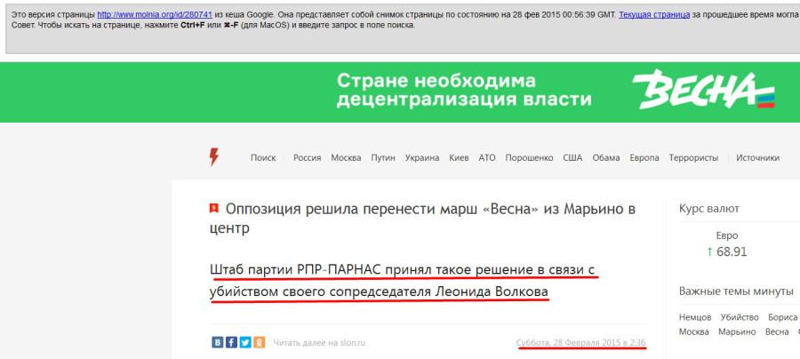 Перенесли-в-связи-с-убийством-сопредседателя-Волкова-1