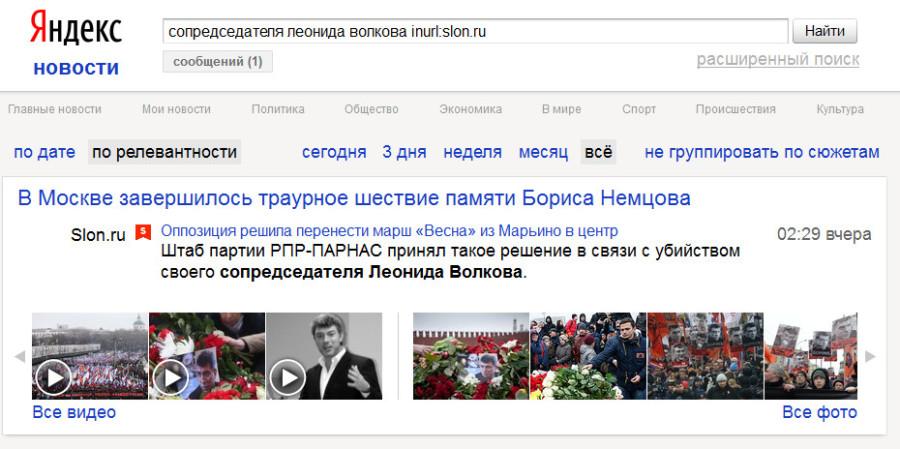 Сопредседателя-Леонида-Волкова-slon.ru_