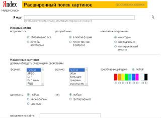 Яндекс расширенный поиск по картинкам.