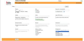 Расширенный поиск по блогам в Яндексе - для бизнес-разведки