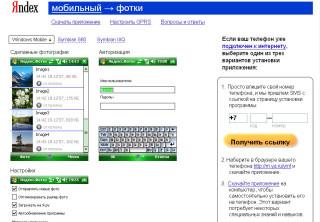 Конкурентная разведка (Competitive Intelligence) и Мобильные Фотки на Яндексе