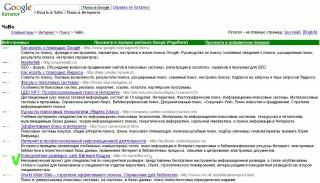 Конкурентная разведка в каталоге Google