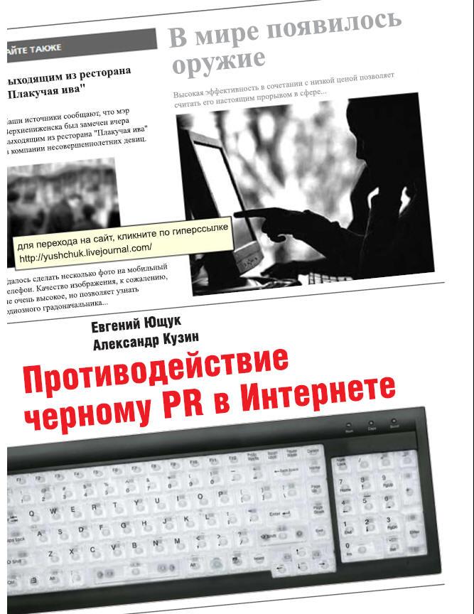 Евгений Ющук, Александр Кузин