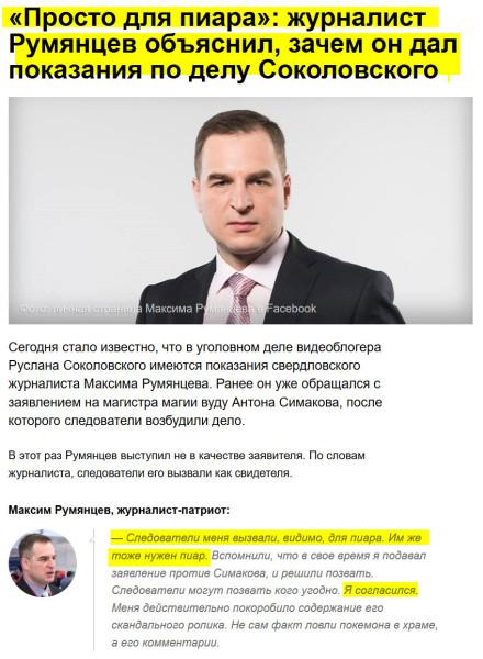 Блогер соколовский.jpg