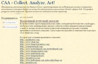 Конкурентная разведка. одноразовые почтовые ящики