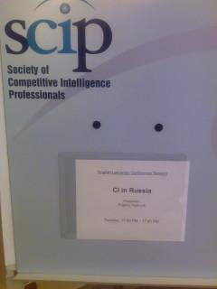Конференция SCIP в Риме 2008
