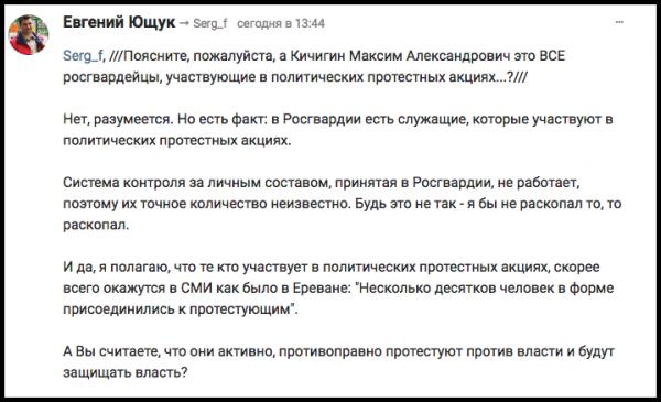Телебашня Екатеринюурга, деанонимизация Росгвардейца