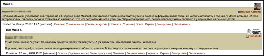 Телебашня Екатеринурга, деанонимизация росгвардейца