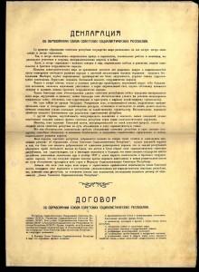 1922_USSR5[1]