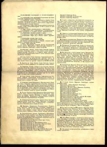 1922_USSR6[1]