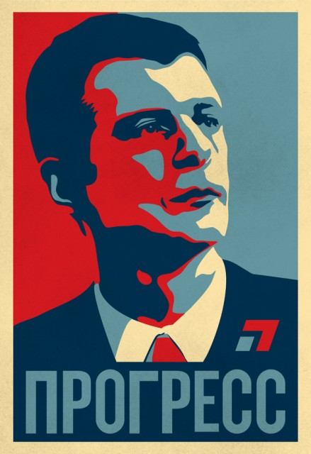Прохоров Прогресс плакат