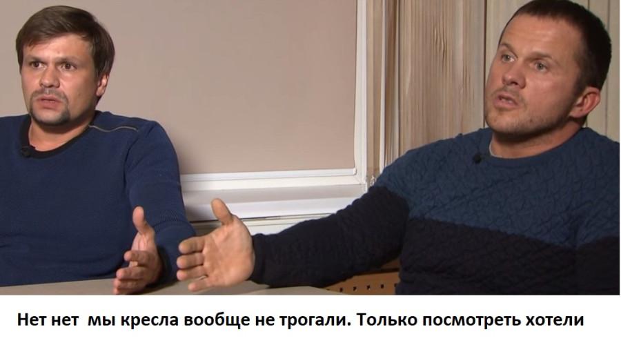 фото Боширова и Петрова