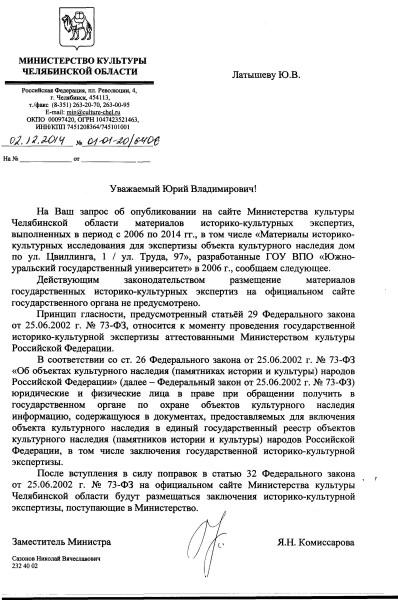 Латышеву+Ю.В.