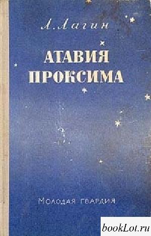 ataviya_proksima_3e5e