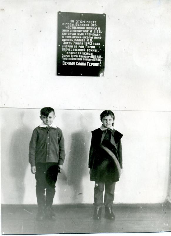 Открытие мемориальной доски в здании школы №1 (где был эвакогоспиталь  3128) у палаты №6, фото 1967 года. В почётном карауле Воронин и Базанова Наташа. Фото предоставлено Н. Плехановой (г. Юрюзань).