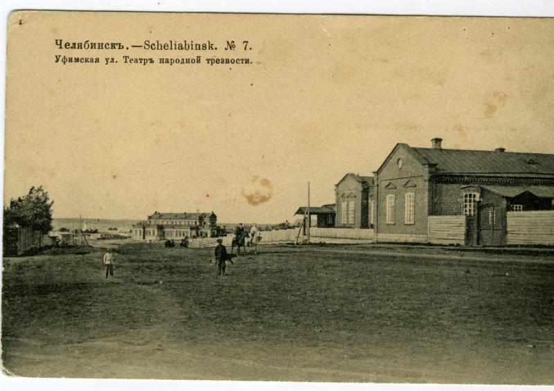 Старые открытки челябинска, дорогая открытка мерцающая