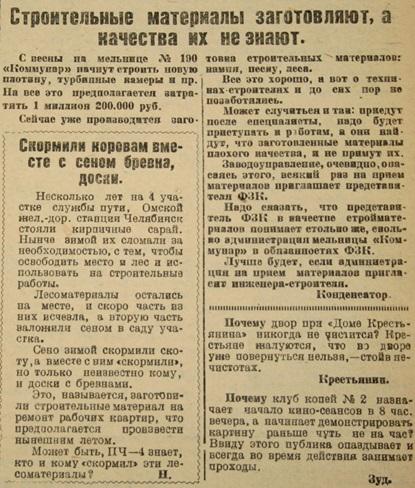 Публикация в газете «Челябинский рабочий» от 24 марта 1928 г.