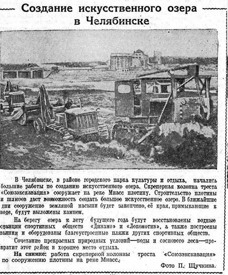 Публикация в газете «Челябинский рабочий» от 25 октября 1949 г.