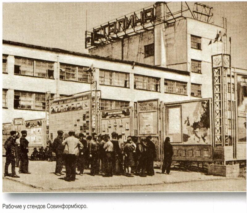 1943 год. Из книги «Челябинский тракторный завод». Екатеринбург, 2008