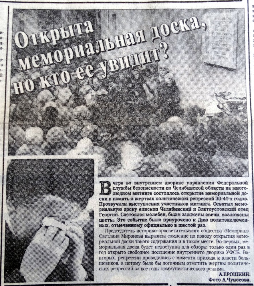 """1995 год. Газета """"Вечерний Челябинск""""."""
