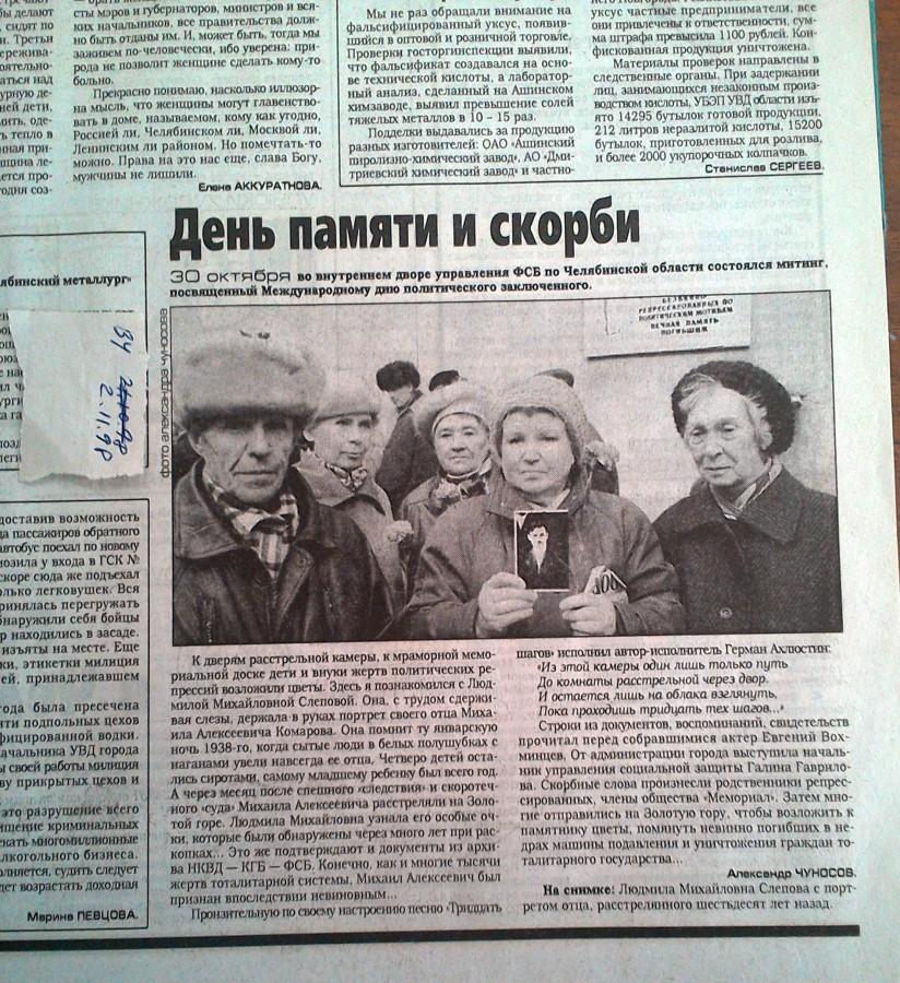 """1998 год. Газета """"Вечерний Челябинск"""""""