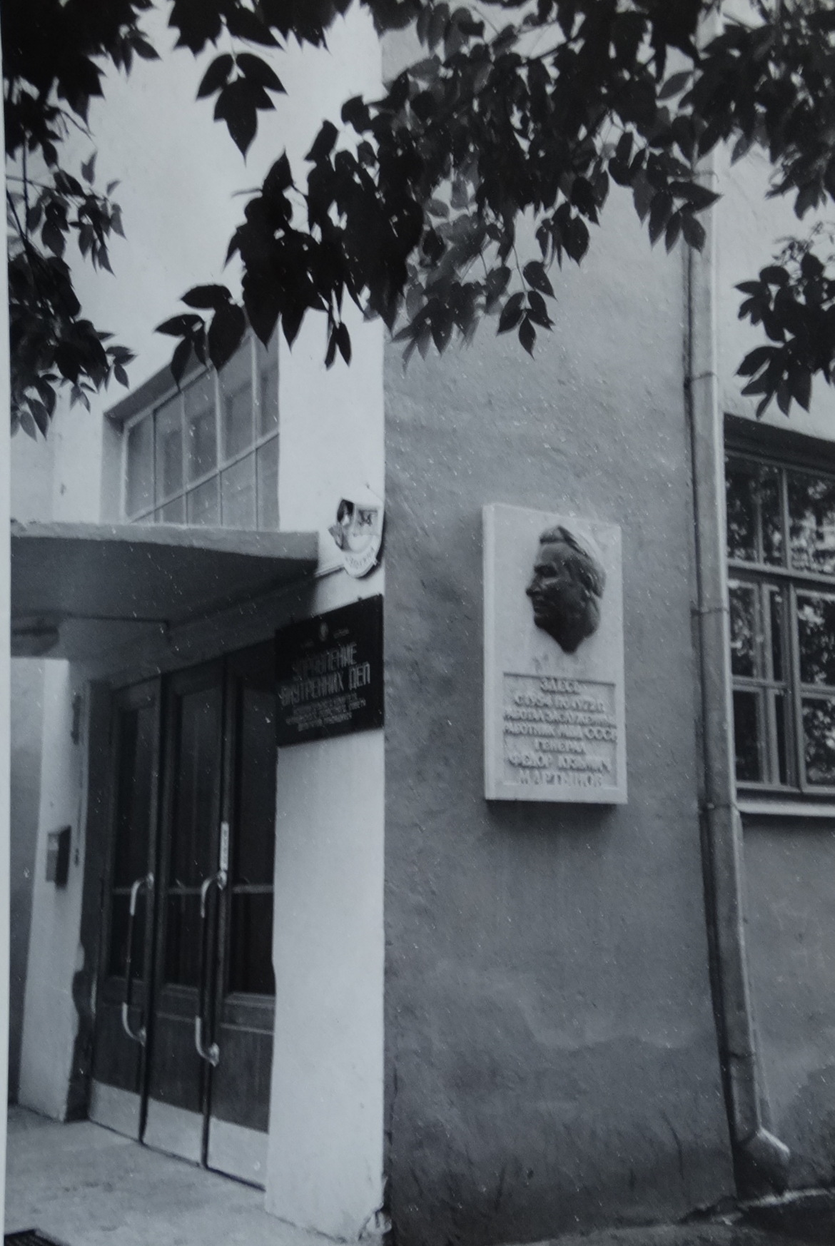 1982 год. Из фонда ОГАЧО