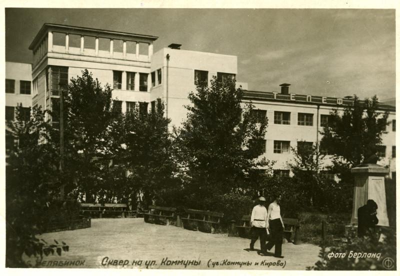 1938 год. Из фонда Центра Историко-культурного наследия Челябинска
