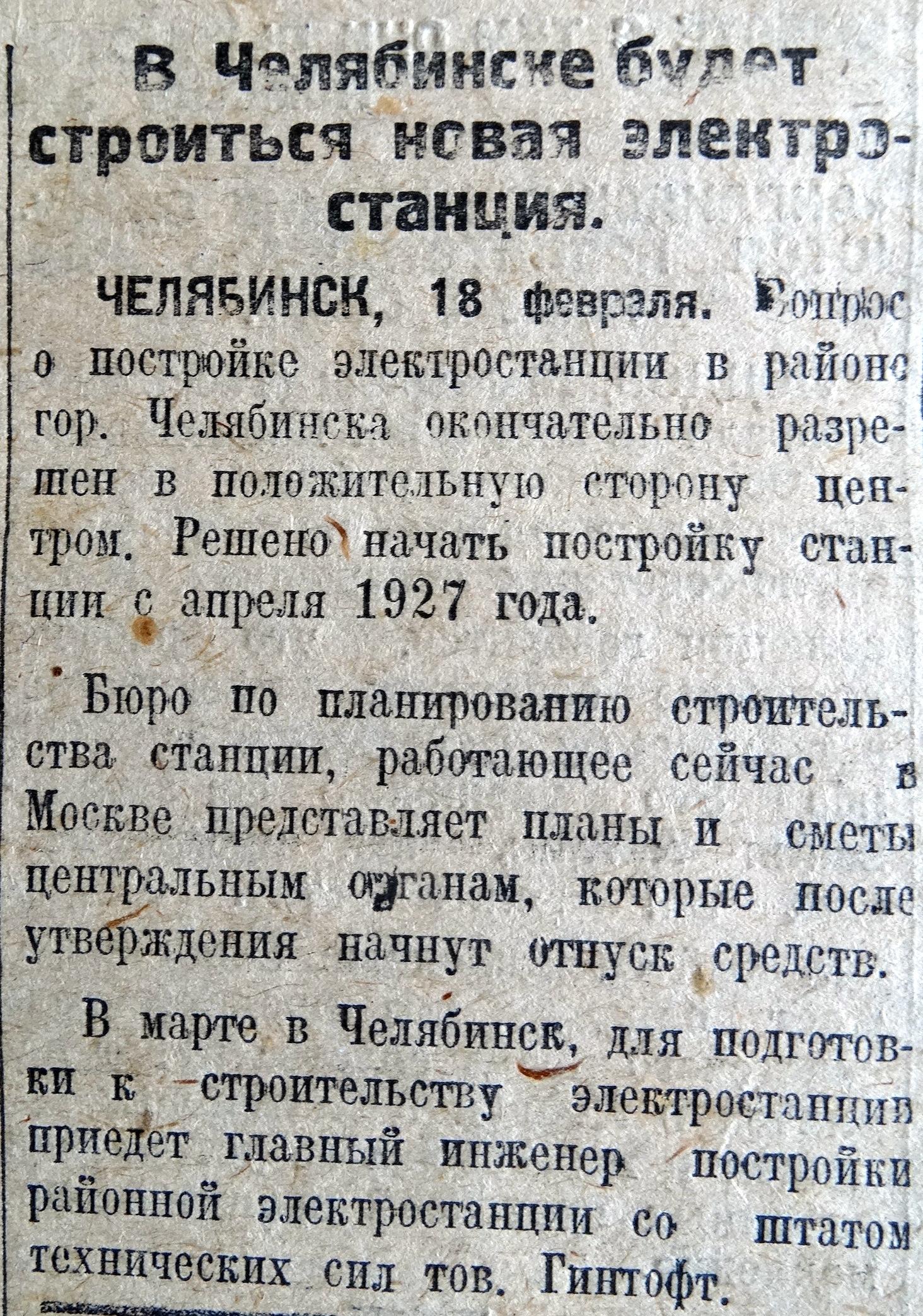 """Газета """"Уральский рабочий"""". 20 февраля 1927 г."""