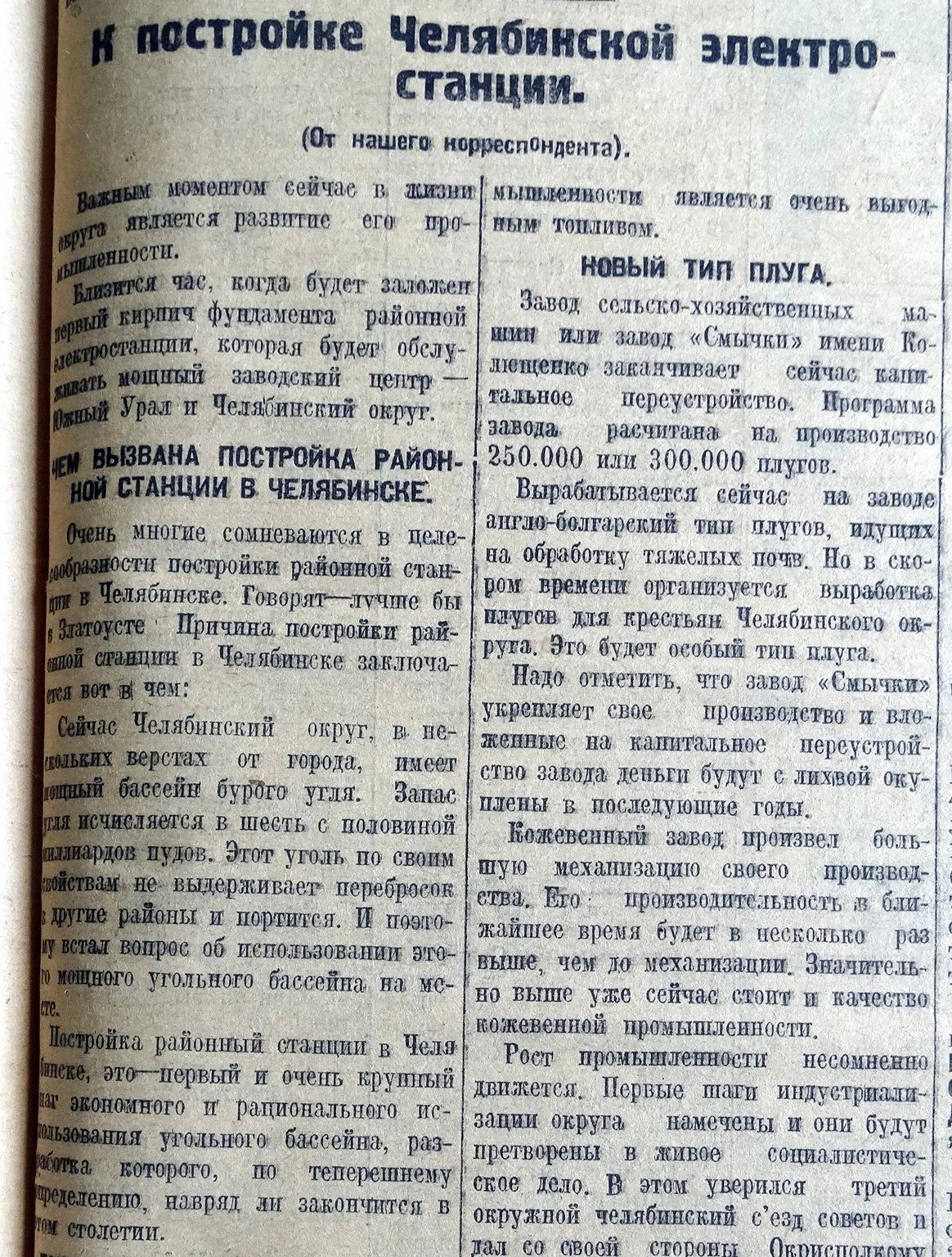 """Газета """"Уральский рабочий"""". 23 марта 1927 г."""