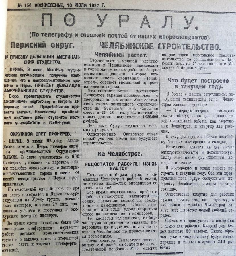 """Газета """"Уральский рабочий"""". 10 июля 1927 г."""