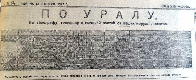 """Газета """"Уральский рабочий"""". 13 сентября 1927 г."""