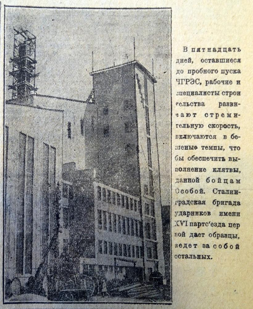 30 июля 1930 года
