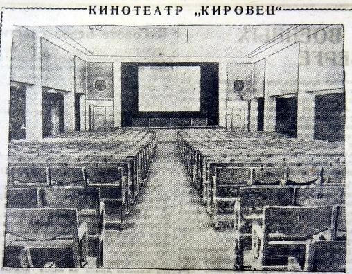 Зрительный зал кинотеатра «Кировец». Апрель 1946 г. Источник: газета «Челябинский рабочий»