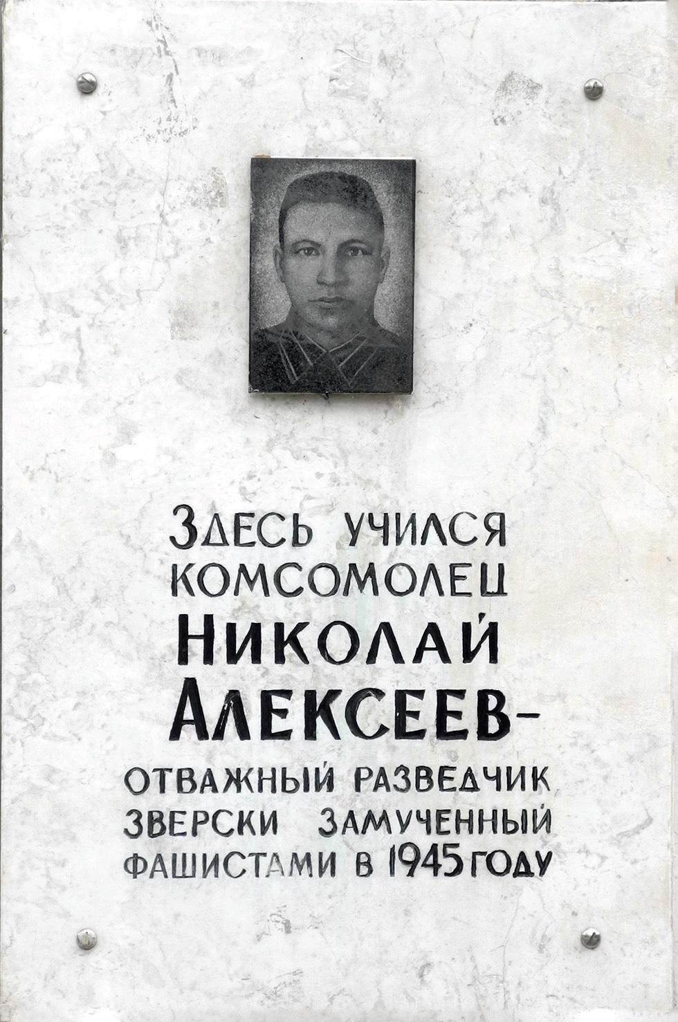 Памятная доска. Источник: http://народнаяпамять.рф/node/261