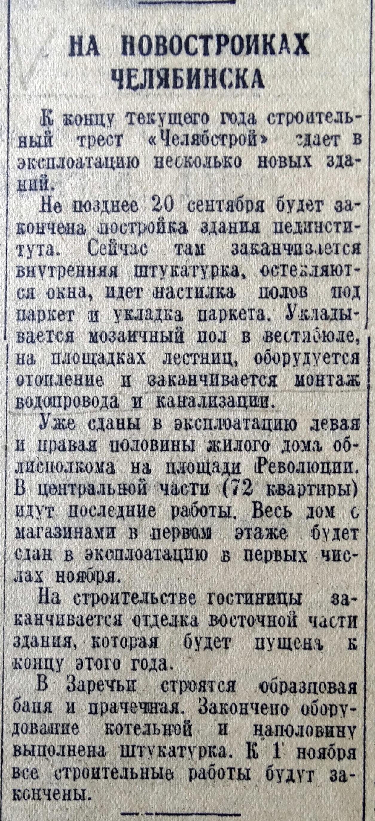 22 августа 1937 года