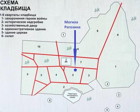 Местонахождение: г. Челябинск, Митрофановское кладбище, юго-западная часть, 3 квартал