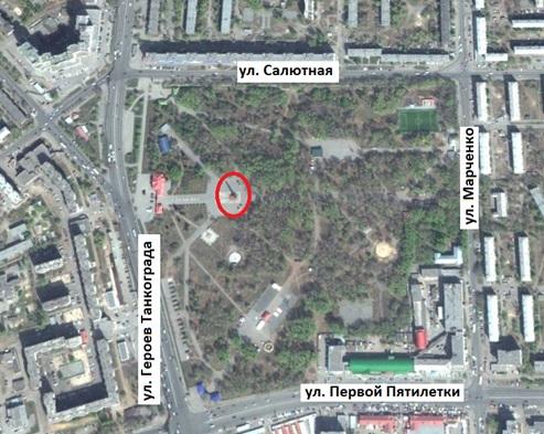 Местонахождение: г. Челябинск, Сад Победы, между ул. Героев Танкограда и ул. Марченко