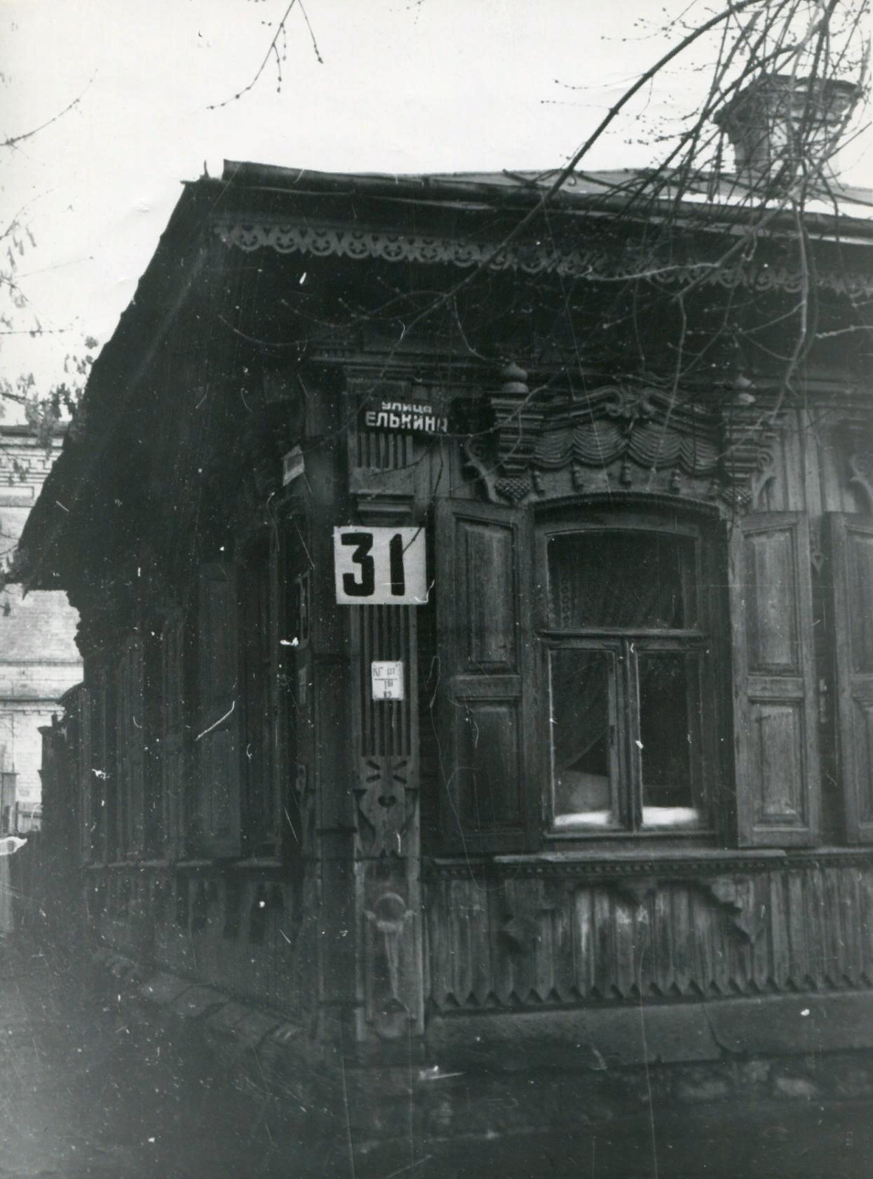 Угловой фасад, выходящий на улицы Елькина и Коммуны. ОГАЧО. Ф.Р-1845. Оп.2. Д.42.