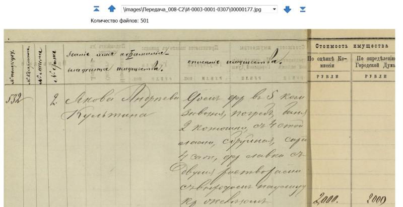 Источник: ОГАЧО. ф.И3 оп.1 д.307 Оценочная ведомость недвижимого имущества г. Челябинска за 1894 г.